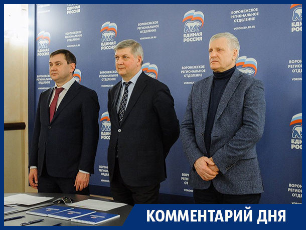 Воронежской «Единой России» надо что-то срочно придумывать, - политолог