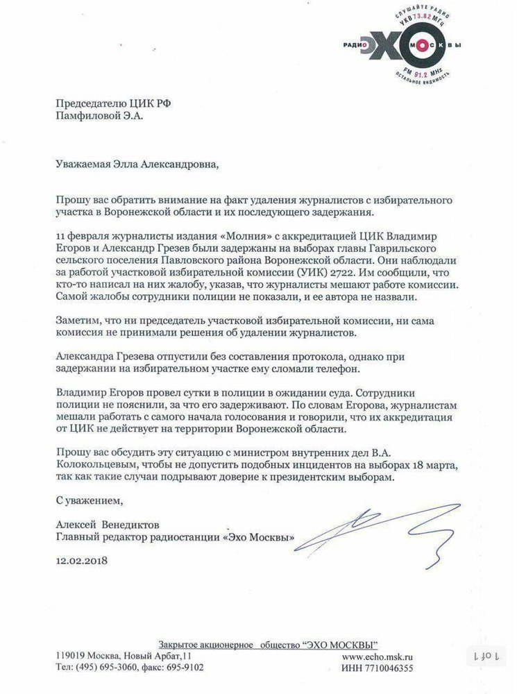 Главред «Эха Москвы» сообщил ЦИК, что в Воронеже «подрывают доверие» к выборам президента