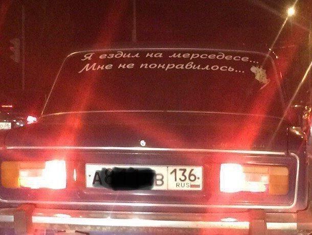 Воронежец наклейкой показал, почему ВАЗ лучше Mercedes
