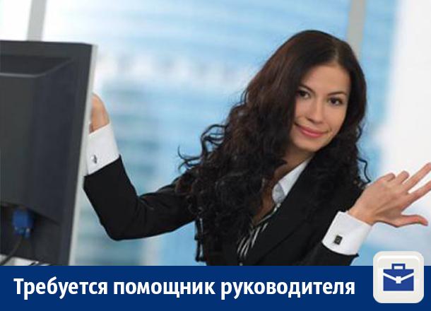 В Воронеже предлагают работу помощнику руководителя