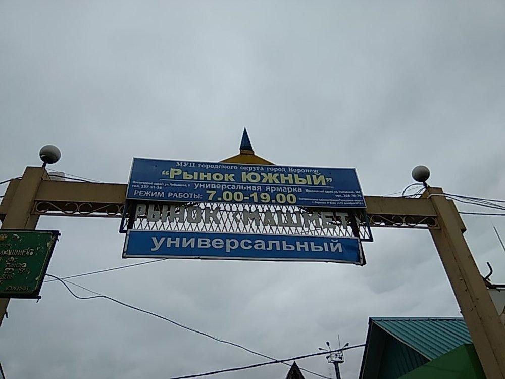 В Воронеже рынок «Южный» на Чебышева будет приватизирован