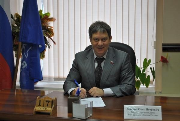 Депутат-единоросс Олег Захаров за год потерял 2,7 млн рублей