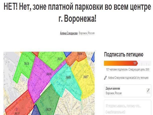 Воронежцы собирают подписи против создания платных парковок в центре города