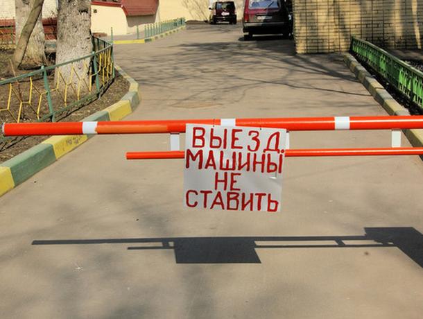 305 дворов в центре Воронежа остаются незащищенными от экономных автомобилистов