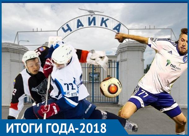 Итоги 2018 года: Обновленные стадионы и упадок профессионального спорта в Воронеже