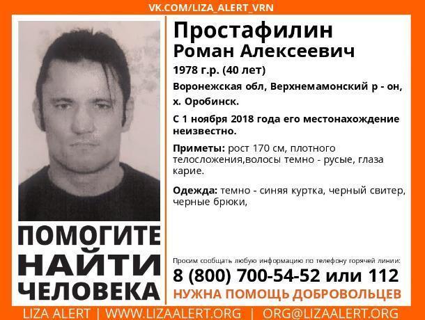 В Воронежской области ищут 40-летнего кареглазого мужчину