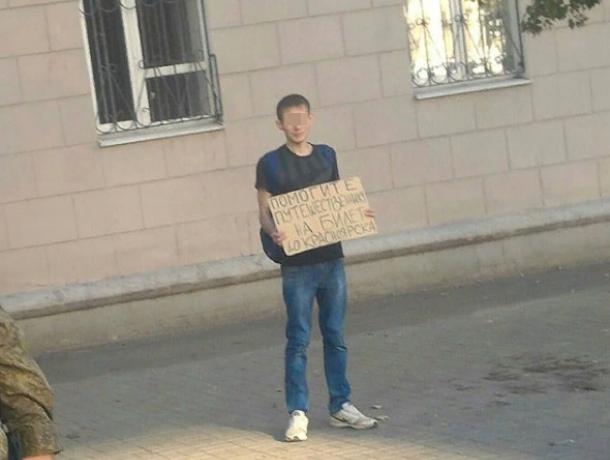 Желание уехать из Воронежа вынудило парня стать попрошайкой