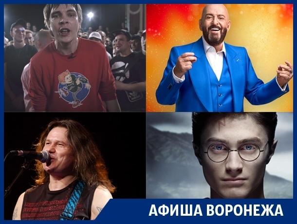 Куда сходить в Воронеже: Ночь Гарри Поттера, концерты Шуфутинского и Чижа