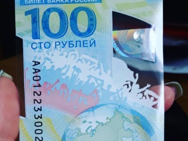 Пластиковые 100 рублей с символикой ЧМ восхитили воронежцев