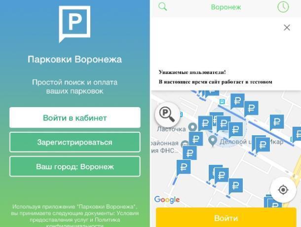 В Воронеже запустили приложение и «горячую линию» по платным парковкам