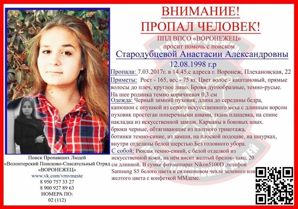ВВоронеже ищут 18-летнюю девушку, пропавшую 6 дней назад