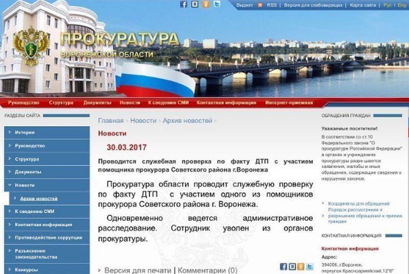 ВВоронеже попавший вДТП помощник обвинителя уже уволен