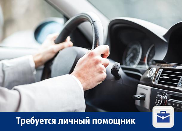 В Воронеже ищут личного помощника-водителя