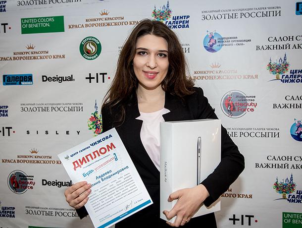 В Воронежской области стартовал конкурс для студентов «Будь успешным!»