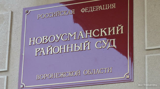 Под Воронежем антиникелевого активиста уличили в клевете